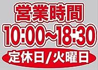 営業時間 (10:00-18:30) 定休日/火曜日 ウィンドウシール 片面 (W420×H297mm) No.63623(受注生産)