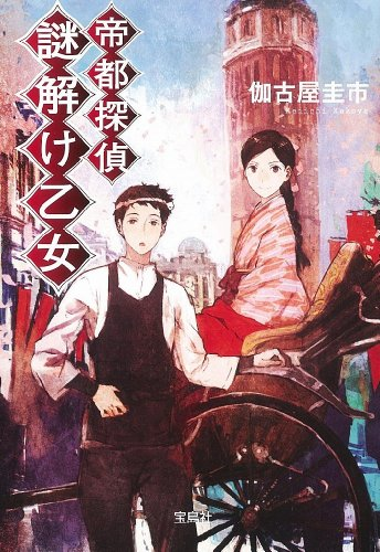 帝都探偵 謎解け乙女 (宝島社文庫 『このミス』大賞シリーズ)