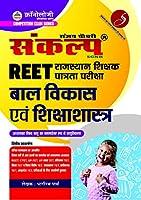 Chronology Sankalp Rajasthan REET Bal Vikas Avm Siksha Shastra for Level I & II