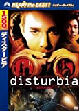 ディスタービア[DVD]