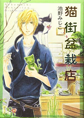 猫街盆栽店 (コミック(ねこぱんちコミックス・ねこの奇本))の詳細を見る