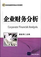 企业财务分析(21世纪普通高等学校会计系列教材)
