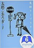 光村ライブラリー (6)
