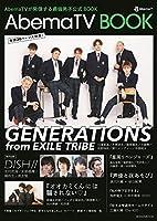 AbemaTV BOOK (ワニムックシリーズ239)