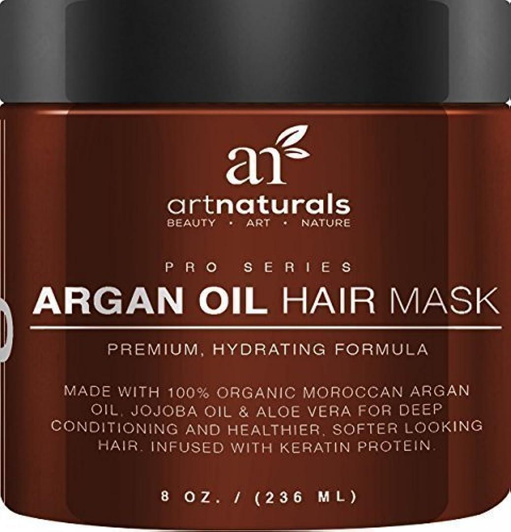 年金演劇マーケティングアメリカで売れている! アラガンオイル ヘアマスク  (Argan Oil Hair Mask, Deep Conditioner)(海外直送品) [並行輸入品]