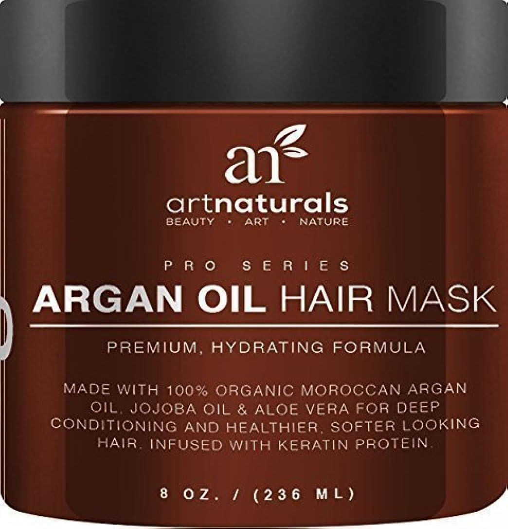 モナリザ混乱したコンピューターアメリカで売れている! アラガンオイル ヘアマスク  (Argan Oil Hair Mask, Deep Conditioner)(海外直送品) [並行輸入品]