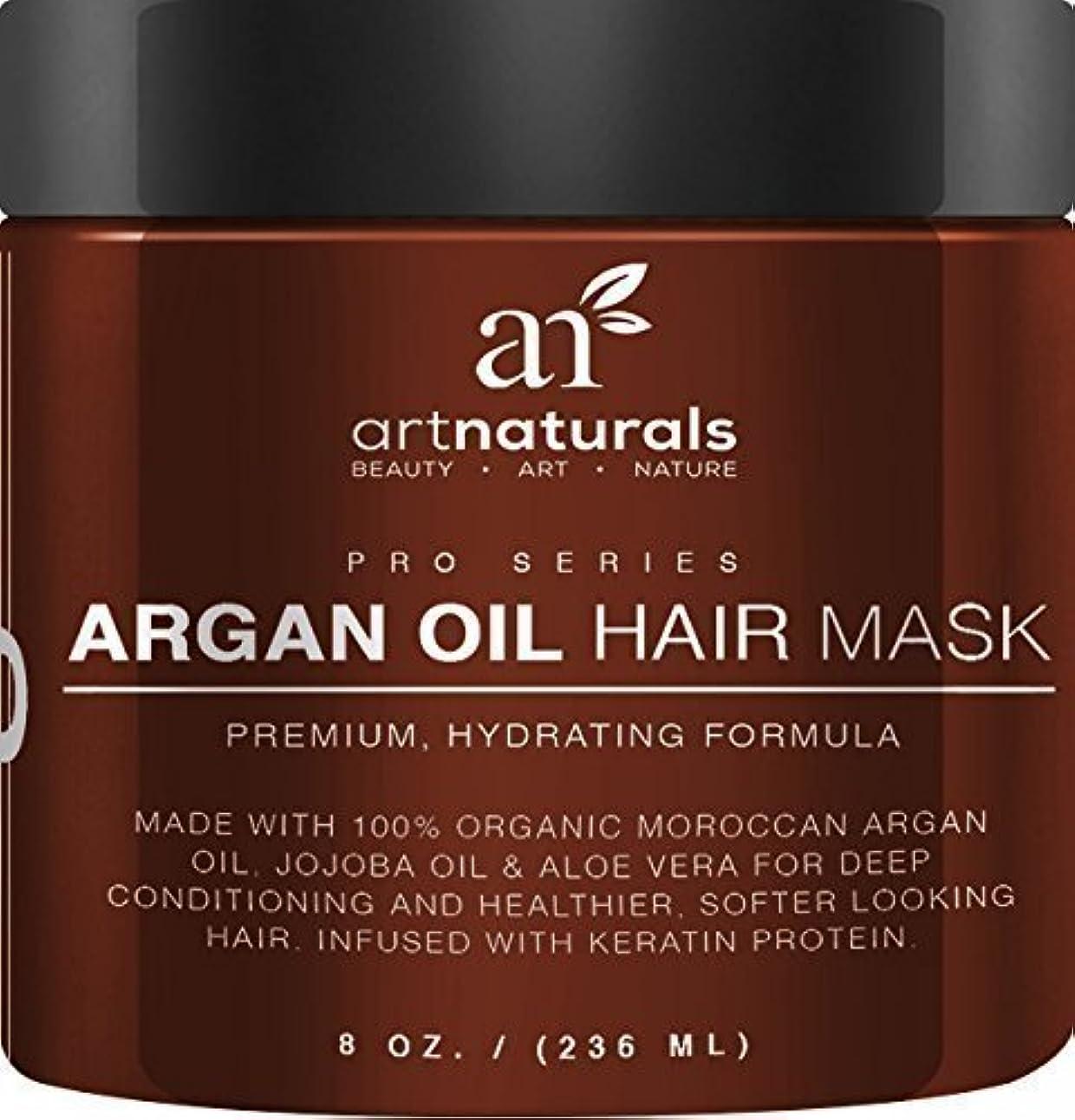 アメリカで売れている! アラガンオイル ヘアマスク  (Argan Oil Hair Mask, Deep Conditioner)(海外直送品) [並行輸入品]