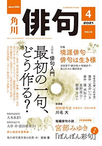 俳句 2021年4月号 [雑誌] 雑誌『俳句』