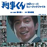 刑事くん[第2シリーズ]ミュージックファイル