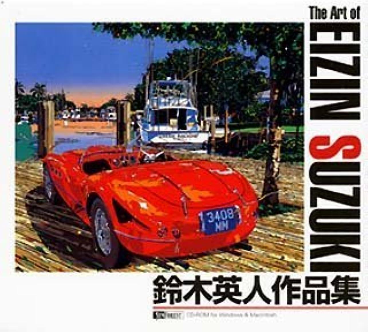 問い合わせるスラム街やけど鈴木英人作品集 The Art Of Eizin Suzuki