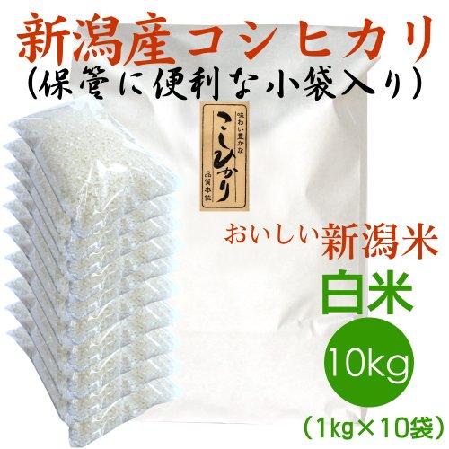 【おにぎりに最適】新潟県産 白米 コシヒカリ 10kg