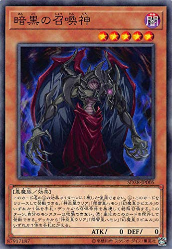 遊戯王 SD38-JP005 暗黒の召喚神 (日本語版 ノーマルパラレル) STRUCTURE DECK - 混沌の三幻魔 -