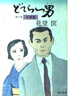どてらい男(ヤツ) (第9巻) (角川文庫 (5472))