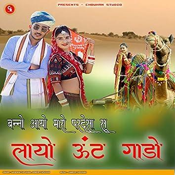 Banno Aayo Maro Prdesa Su Laayo Unt Gaado