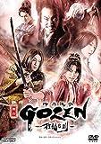 舞台「GOZEN-狂乱の剣-」 [DVD]