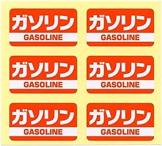 ガソリンステッカー ミニサイズ 45mm 6点セット