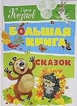 Bol'shaia Kniga Skazok (Russian Edition)