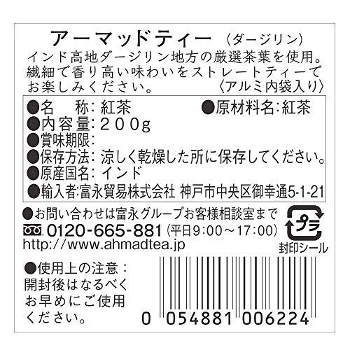 AHMADTEA『ダージリンリーフティー200g缶』