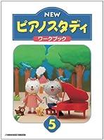 NEW ピアノスタディ ワークブック5 / ヤマハミュージックメディア