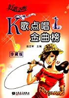K歌点唱金曲榜(1)(珍藏版)