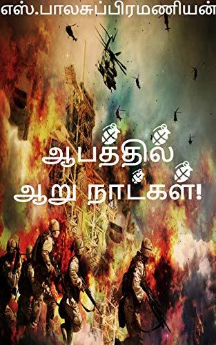 ஆபத்தில் ஆறு நாட்கள்!: APATHIL ARU NATKAL- MILITARY ACTION THRILLER (Tamil Edition)