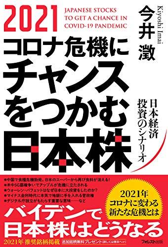 2021コロナ危機にチャンスをつかむ日本株
