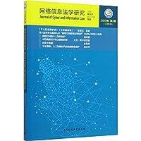 网络信息法学研究(2019年第2期)