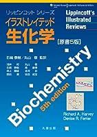 イラストレイテッド生化学 原書5版