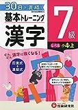 小学 基本トレーニング漢字7級:30日で完成  反復式+進級式