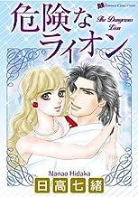 THE DANGEROUS LION: Romance comics (English Edition)