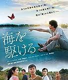 海を駆ける Blu-ray(通常版)[Blu-ray/ブルーレイ]