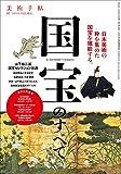 美術手帖10月号増刊 国宝のすべて 日本美術の粋を集めた国宝を堪能する。