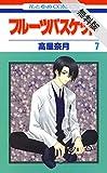 フルーツバスケット【期間限定無料版】 7 (花とゆめコミックス)