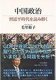 中国政治―習近平時代を読み解く