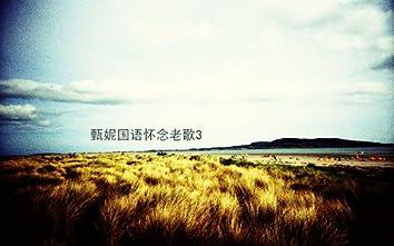 Classic Songs of Jenny Tseng 3