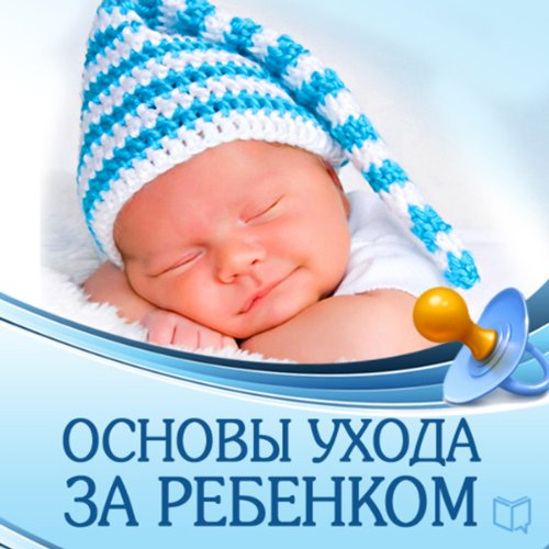 Child Care: The Main Rules (Russian Edition) audiobook cover art