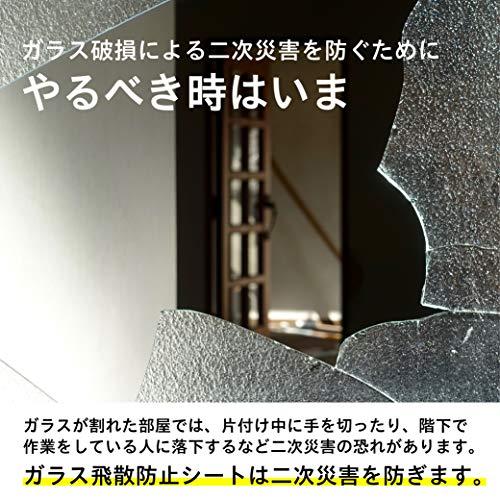 ニトムズガラス飛散防止シート防災幅48cm×長さ1.8m1枚入M6120