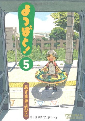よつばと! (5) (電撃コミックス (C102-5))の詳細を見る