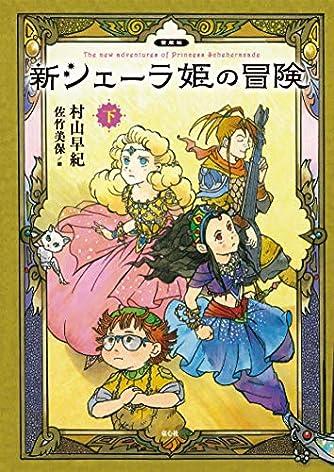 新シェーラ姫の冒険(下) (下)