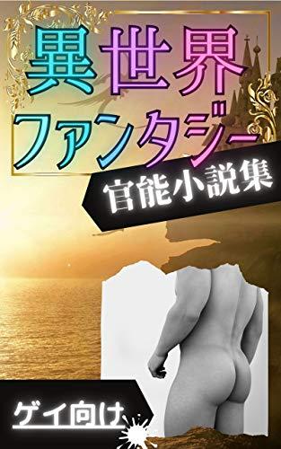 異世界ファンタジー官能小説(ゲイ向け): 男娼サキュバスの精液搾取