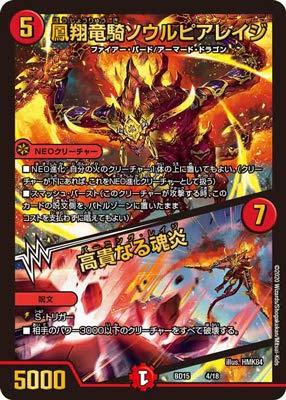 デュエルマスターズ BD-15/4/鳳翔竜騎ソウルピアレイジ / 高貴なる魂炎