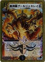 デュエルマスターズ 《黒神龍グールジェネレイド》 DMC44-009-S 【クリーチャー】