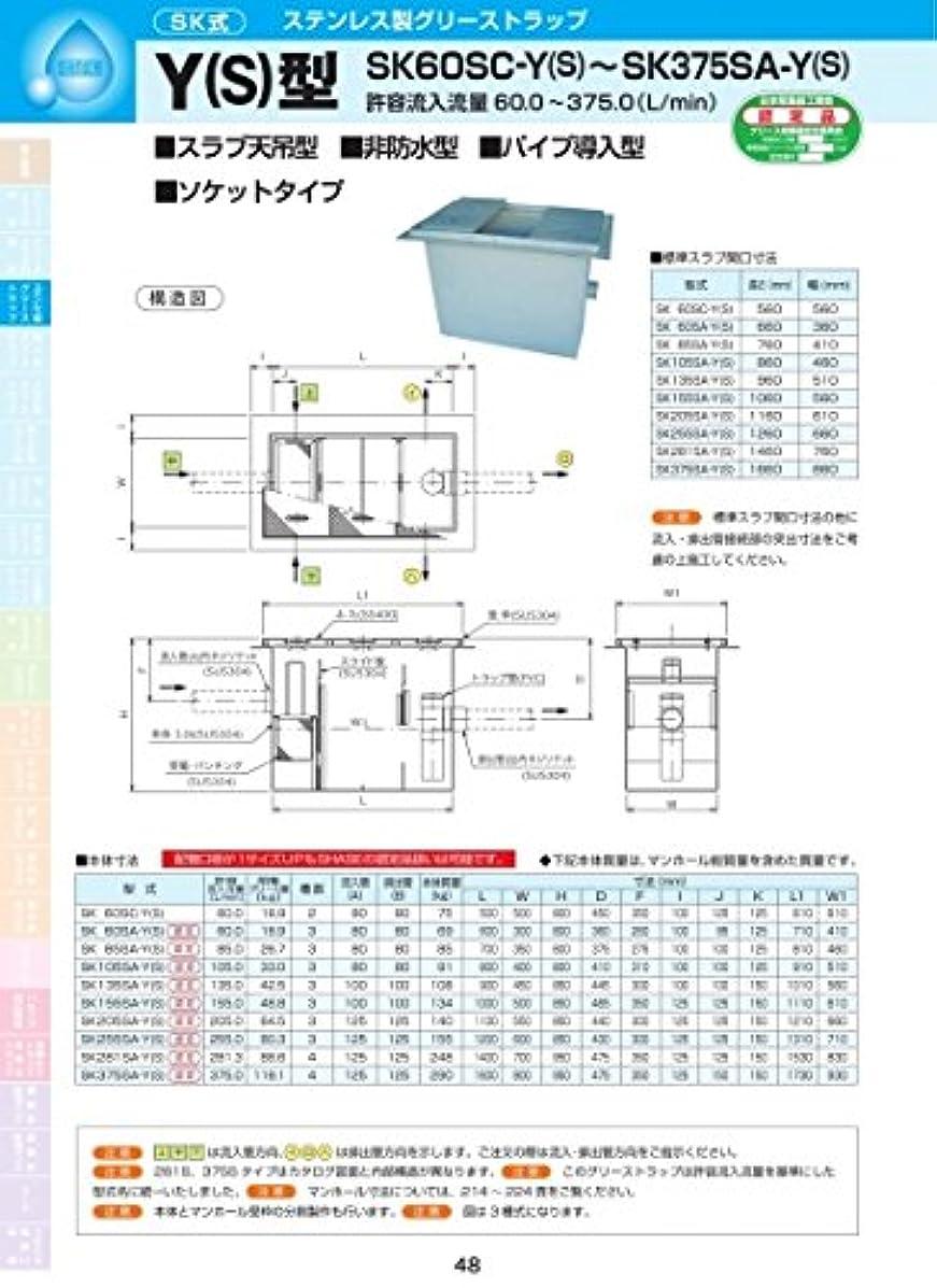 緊張するブレイズ時々時々Y(S)型 SK255SA-Y(S) 耐荷重蓋仕様セット(マンホール枠:ステンレス/蓋:SS400) T-20