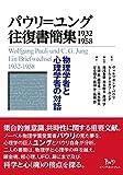 パウリ ユング往復書簡集 1932─1958