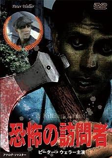 恐怖の訪問者 [DVD]