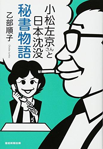 小松左京さんと日本沈没 秘書物語