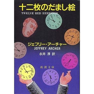 Twelve Red Herrings = Juni mai no damashie [Japanese Edition]