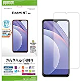 ラスタバナナ Xiaomi Redmi 9T フィルム 平面保護 スーパーさらさら 反射防止 抗菌 シャオミ レッドミー 9T 液晶保護 R2823RED9T