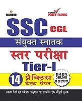 SSC Sanyukt Snatak Star Pariksha (12 Practice Set paper) 13 Practice Set paper