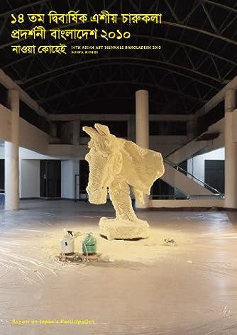 第14回アジアン・アート・ビエンナーレ・バングラデシュ2010 日本参加記録